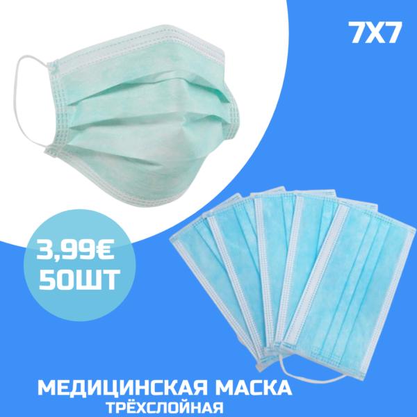 Meditsiiniline mask